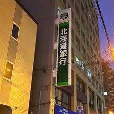 北海道銀行行啓通支店の画像1