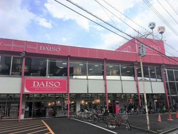 ダイソー/上福岡4丁目店の画像1