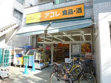 アコレ 武蔵野中町店の画像1