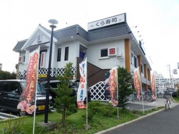 無添 くら寿司 武蔵野西久保店の画像1