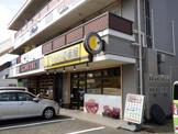 カレーハウスCoCo壱番屋 福岡那珂川店