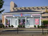 サーティワンアイスクリーム 那珂川ロードサイド店