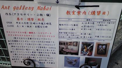 Art gallery Nakaiの画像1