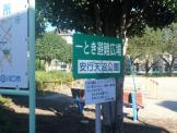 安行天沼公園