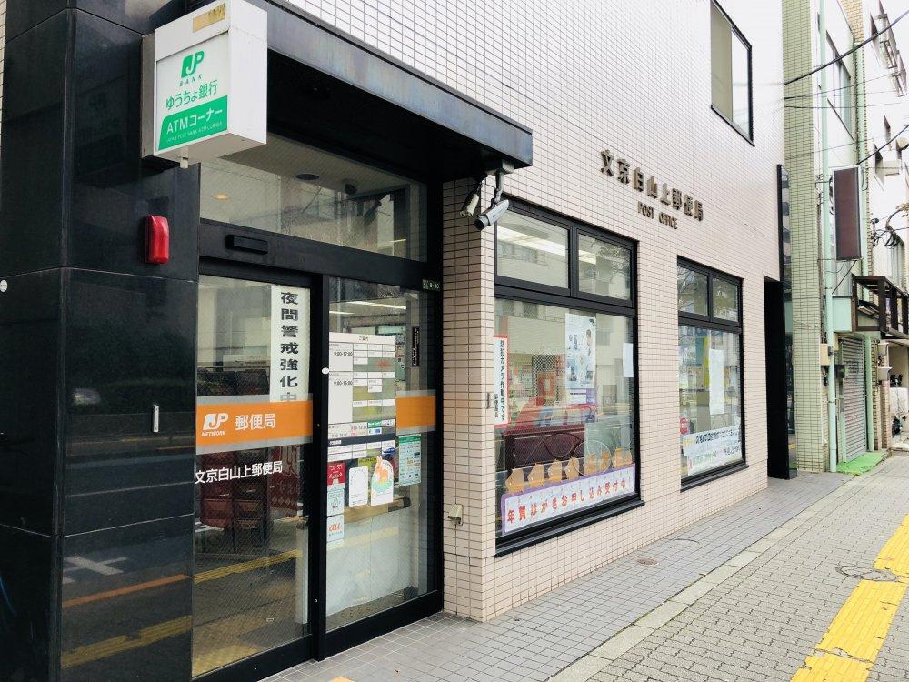 文京白山上郵便局
