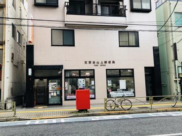 文京白山上郵便局の画像2