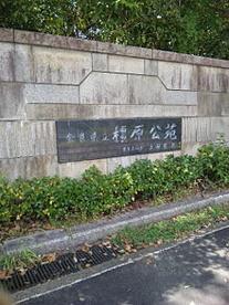 橿原公苑の画像1