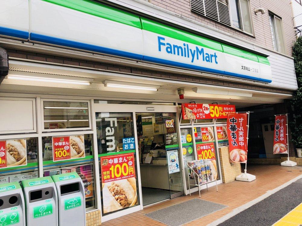 ファミリーマート 文京向丘一丁目店