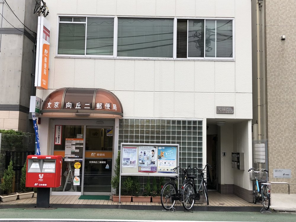 文京向丘二郵便局
