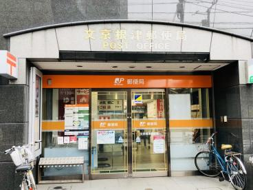 文京根津郵便局の画像1