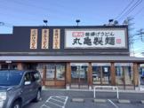 丸亀製麺 甲府昭和