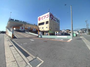 ピアゴ 篠木店の画像1
