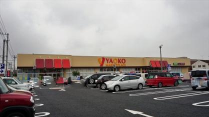 ヤオコー/駒林店の画像1