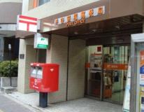 渋谷笹塚郵便局
