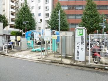 三鷹駅中町バイク駐車場の画像1