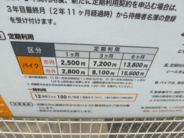 三鷹駅中町バイク駐車場の画像2