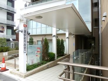 三鷹市役所 三鷹駅前市政窓口の画像1