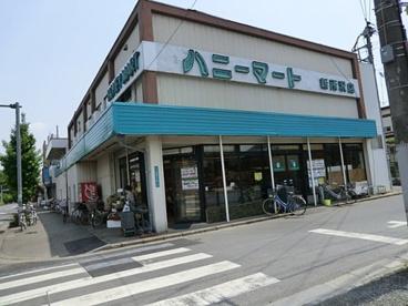 ハニーマート新所沢店の画像1