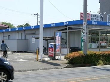 ビッグ・エー東所沢店の画像1