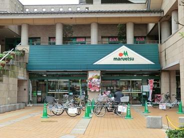 マルエツ所沢御幸町店の画像1