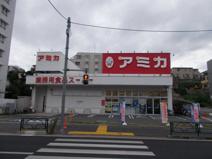 業務用食品スーパー アミカ 赤羽西口店