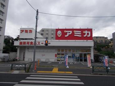 業務用食品スーパー アミカ 赤羽西口店の画像1