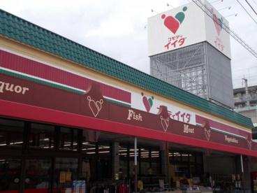 コモディイイダ 北赤羽店の画像1