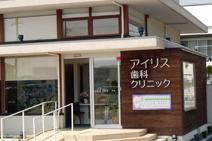 神戸市西区 アイリス歯科クリニック