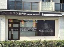 神戸市西区 いづつ整骨院