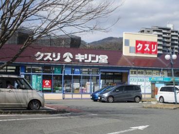 キリン堂 粟生間谷店の画像1