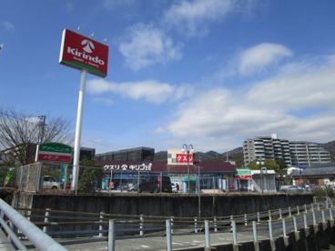 キリン堂 粟生間谷店の画像2