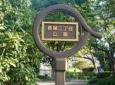 長蔵新田第2公園
