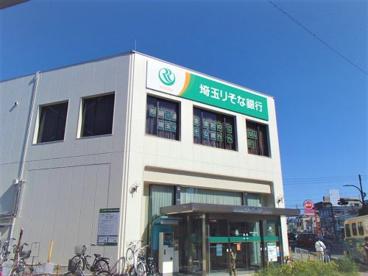 埼玉りそな銀行 北越谷支店の画像1