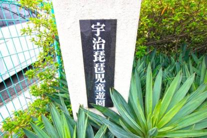 宇治琵琶児童遊園の画像2
