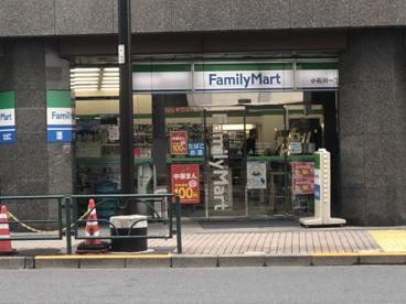 ファミリーマート小石川一丁目店の画像1