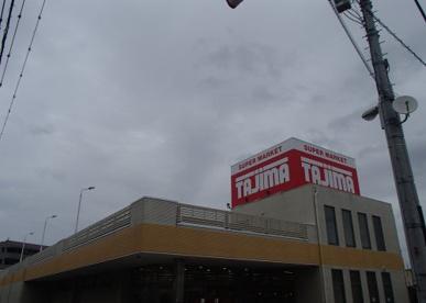 スーパーマーケットタジマ大袋店の画像1