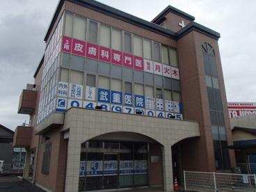 武重医院の画像1