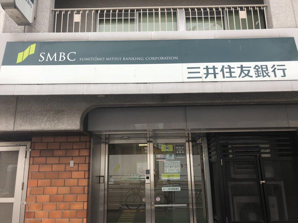 三井住友銀行 春日出張所