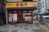 株式会社松屋フーズ 勝どき店