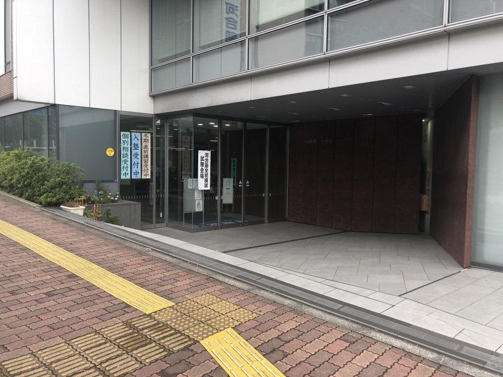 河合塾 本郷校