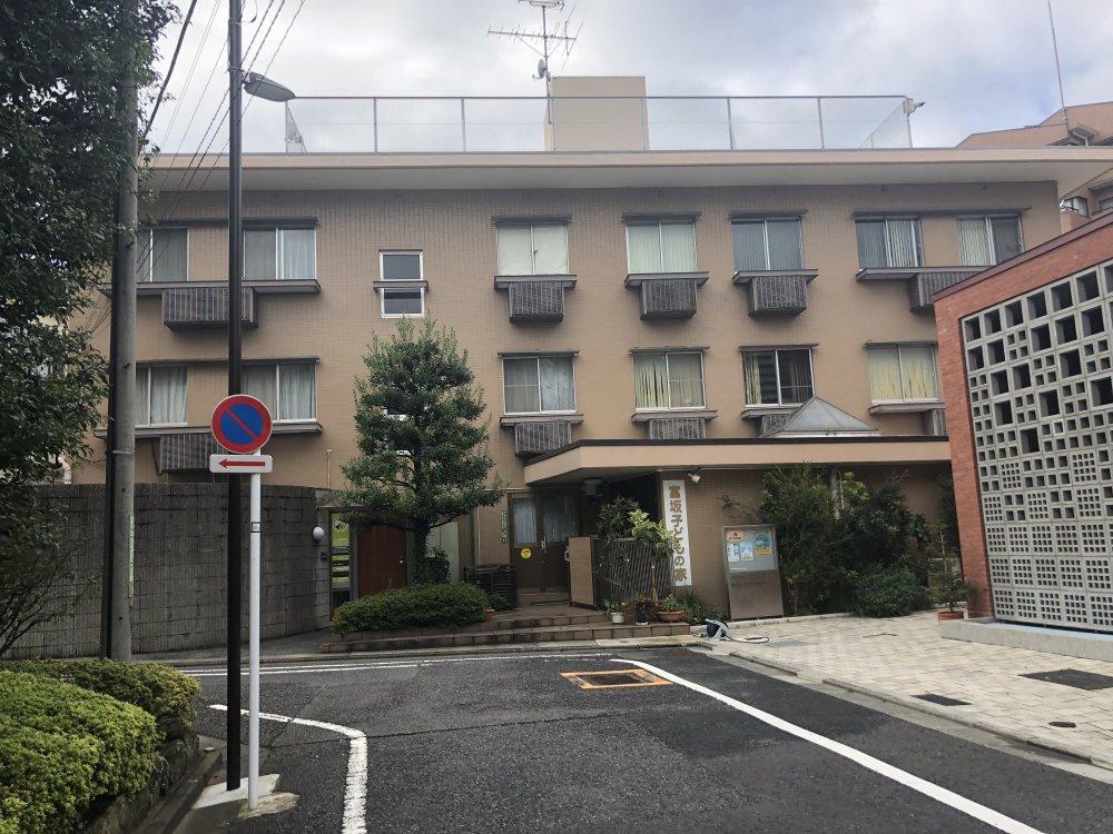富坂子どもの家