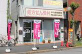 アサヒ薬局 日野店