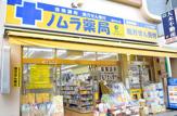 ノムラ薬局豊田北口店