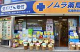 ノムラ薬局高幡駅前店