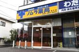 ノムラ薬局南平店