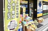 ノムラ薬局高幡店