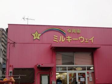 ミルキーウェイ武蔵浦和園の画像1