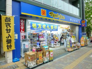 マツモトキヨシ 荻窪店の画像1
