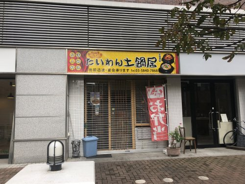 【閉店】たいわん土鍋居