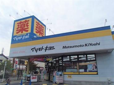 マツモトキヨシ北越谷店の画像1